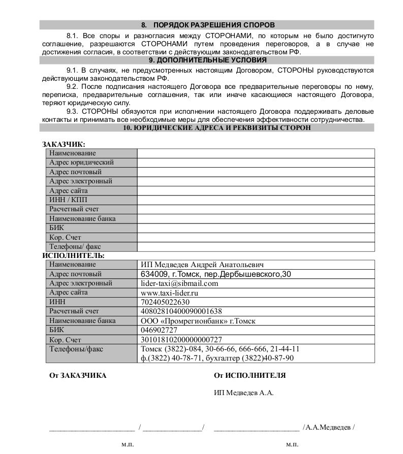 Образец договора возмездного оказания транспортных услуг_002