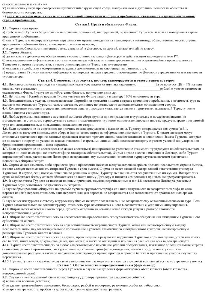 Образец договора возмездного оказания туристических услуг _002