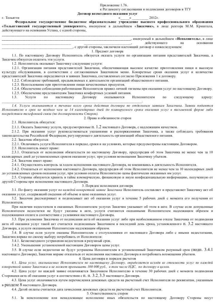 Образец договора возмездного оказания услуг питания_001
