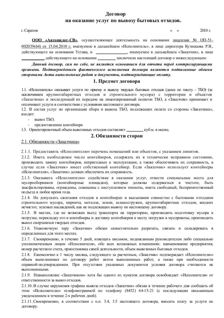 Образец договора возмездного оказания услуг по вывозу и утилизации мусора_001