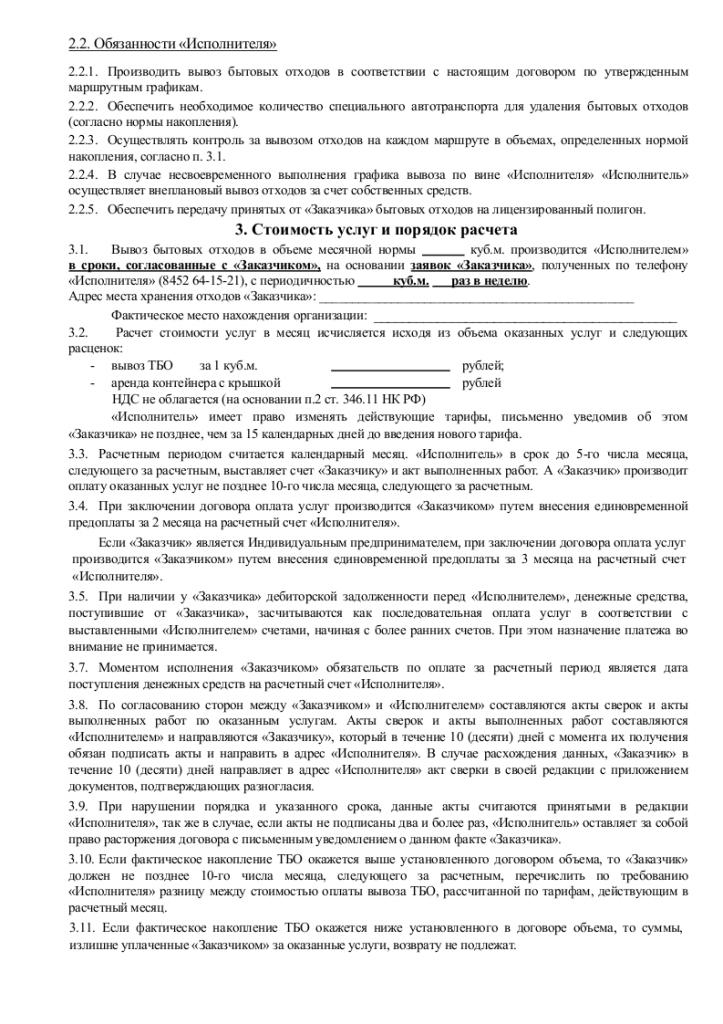 Образец договора возмездного оказания услуг по вывозу и утилизации мусора_002