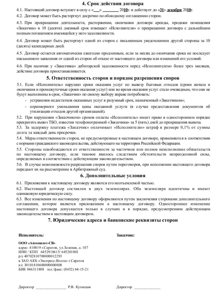 Образец договора возмездного оказания услуг по вывозу и утилизации мусора_003