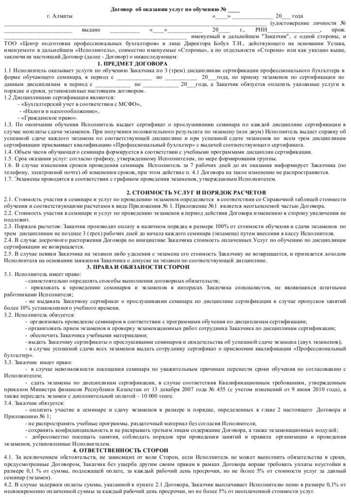 Образец договора на оказание услуг по обучению персонала