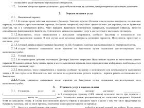 Договор на оказание нескольких транспорных услуг