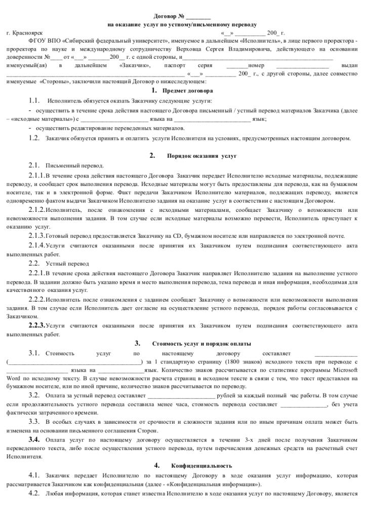 Образец договора возмездного оказания услуг по переводу_001
