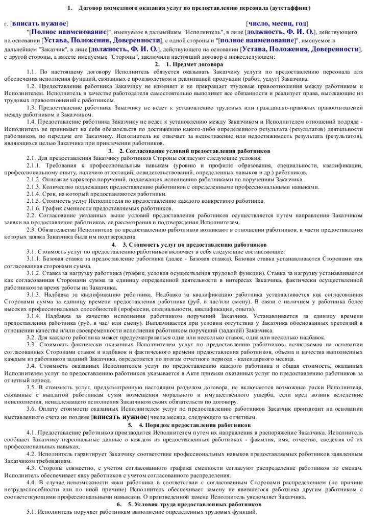 Образец договора возмездного оказания услуг по предоставлению персонала_001