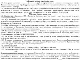 Об утверждении типовых форм государственных контрактов