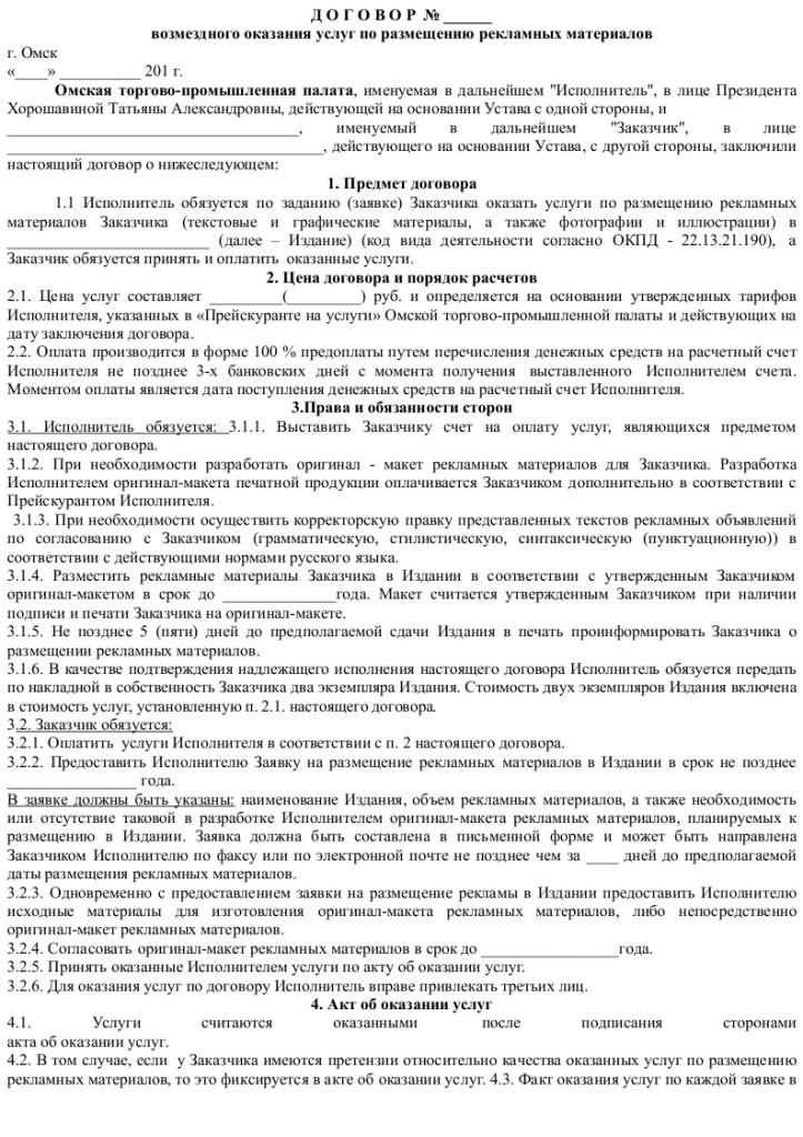Образец договора возмездного оказания услуг по размещению рекламных материалов_001