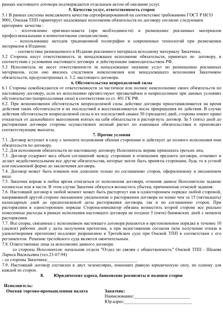 Образец договора возмездного оказания услуг по размещению рекламных материалов_002