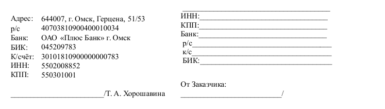 Образец договора возмездного оказания услуг по размещению рекламных материалов_003