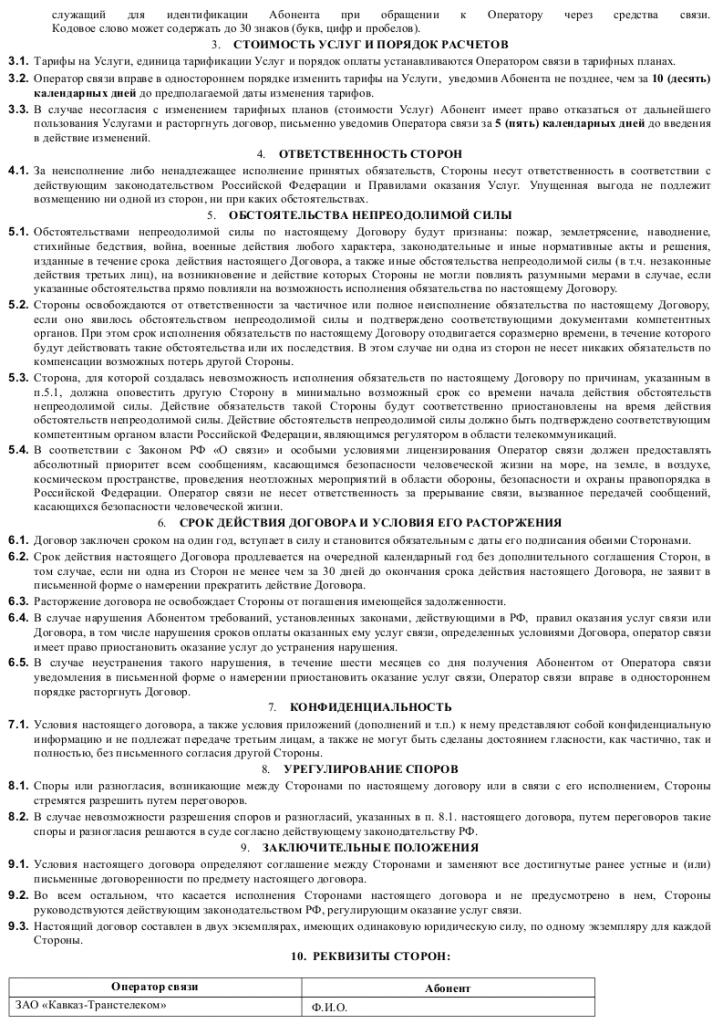 Образец договора возмездного оказания услуг связи_002