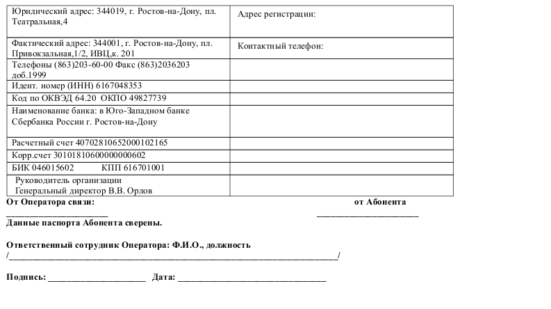 Образец договора возмездного оказания услуг связи_003