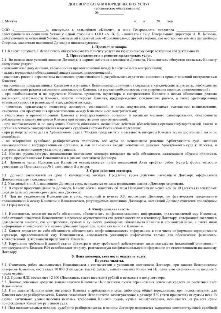 Образец договора возмездного оказания юридических услуг_001