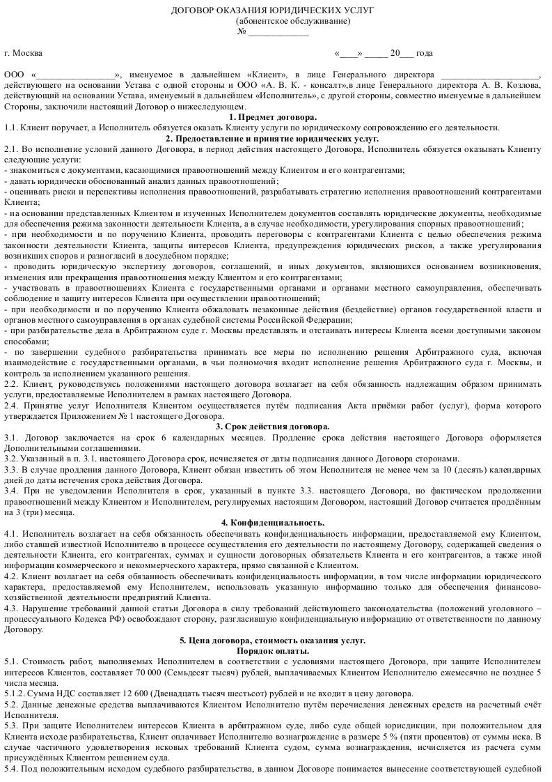 Образец договора на оказание рекламных услуг скачать