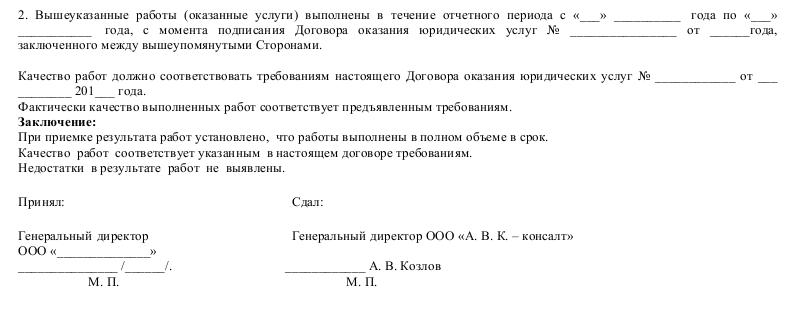 Образец договора возмездного оказания юридических услуг_003