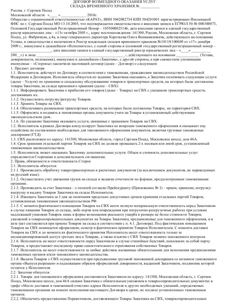 Образец договора временного хранения _001