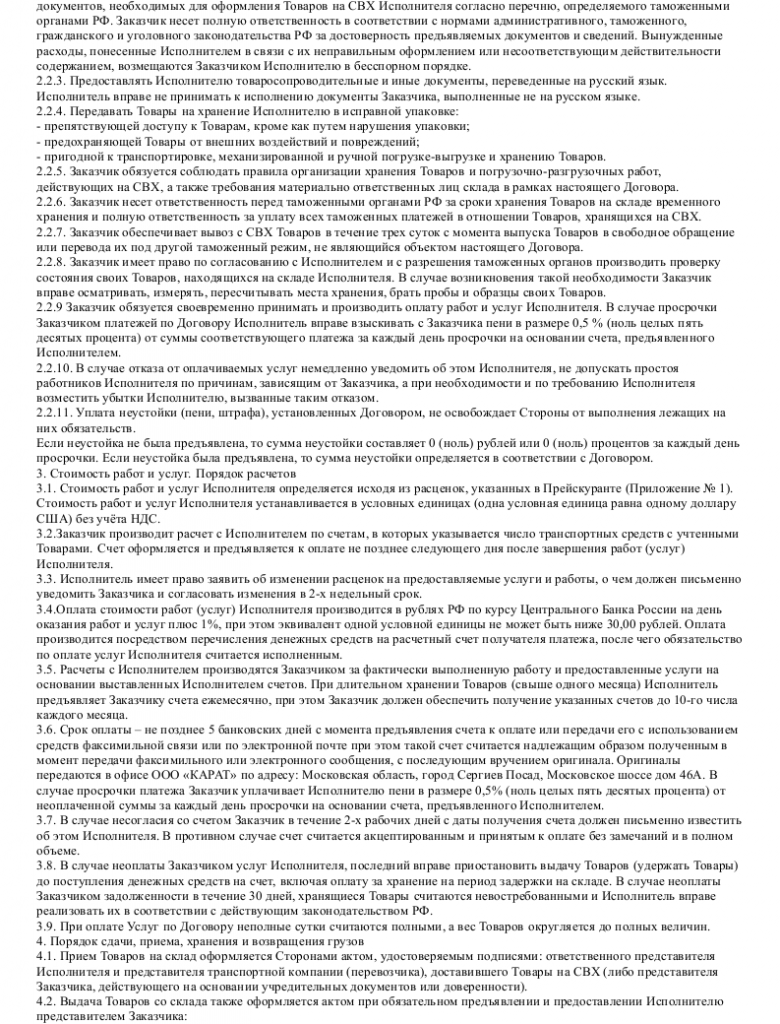 Образец договора временного хранения _002