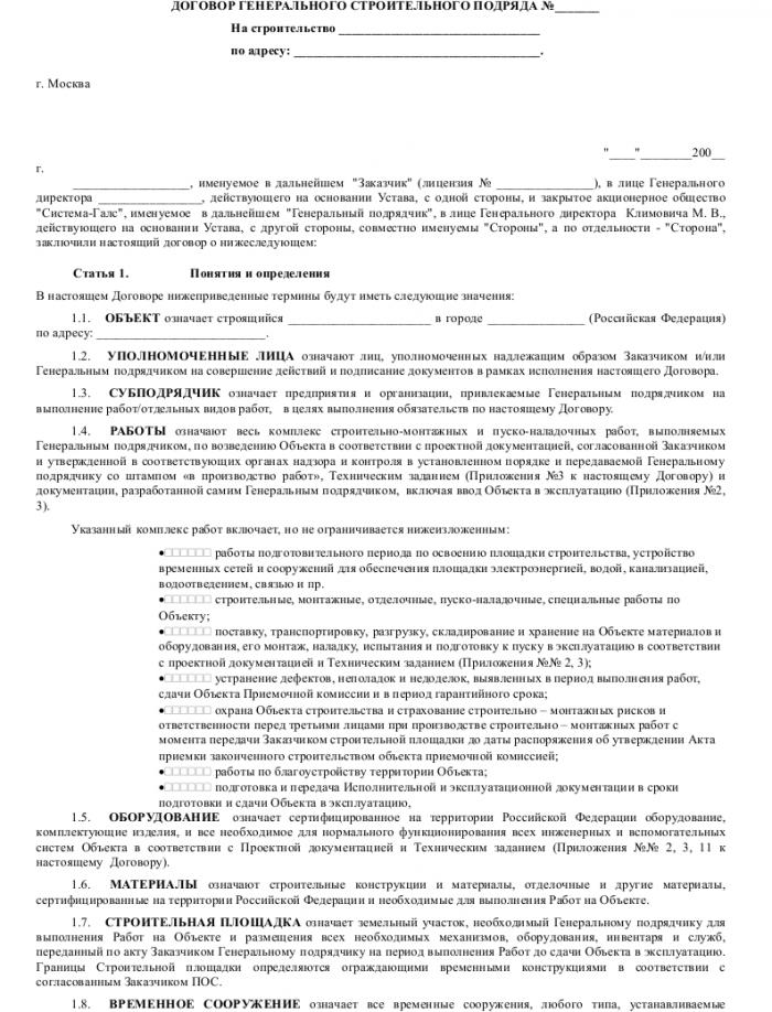 Образец договора генерального строительного подряда _001