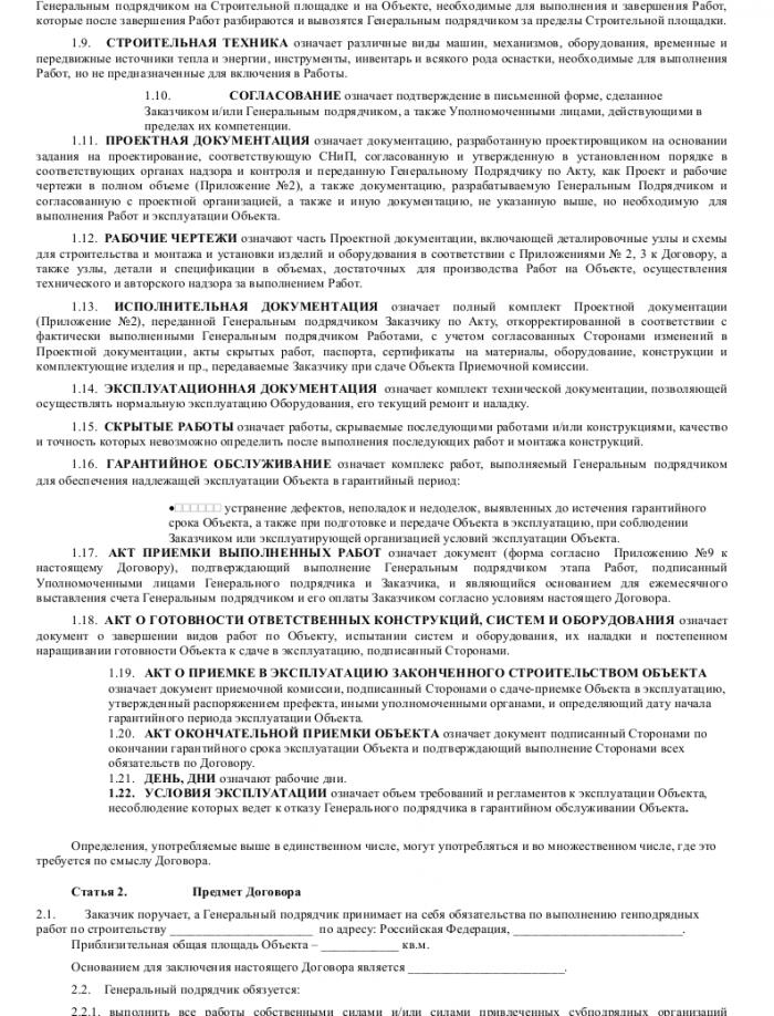 Образец договора генерального строительного подряда _002