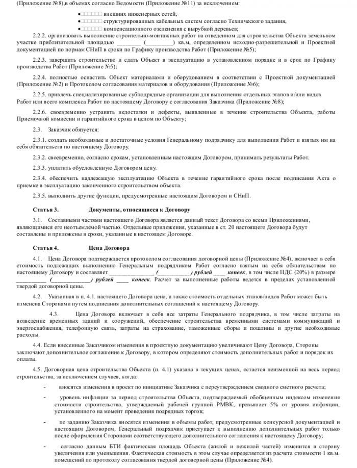 Образец договора генерального строительного подряда _003