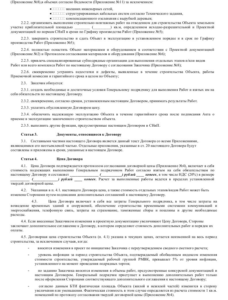 бланк договор подряда на сантехработы