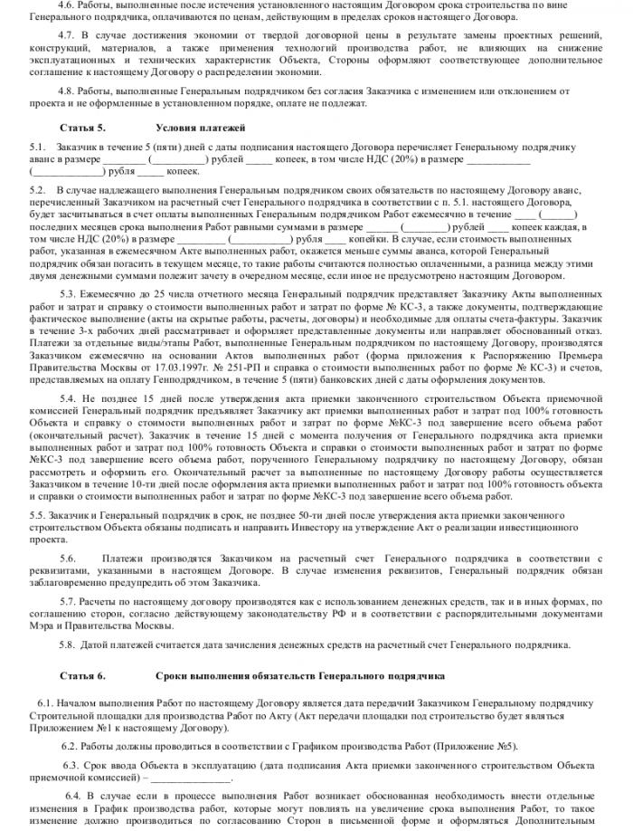 Образец договора генерального строительного подряда _004