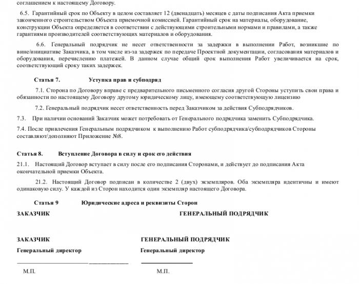 Образец договора генерального строительного подряда _005