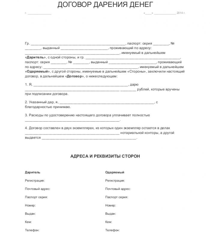 Образец договора дарения денег_001