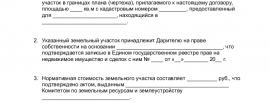 Образец договора дарения доли земельного участка _001