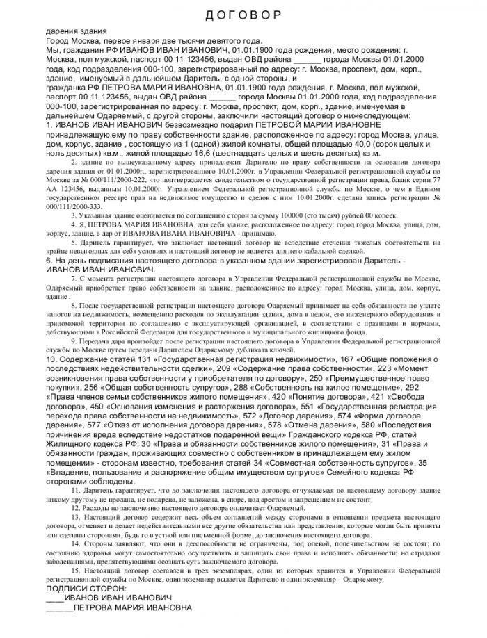 Образец договора дарения здания