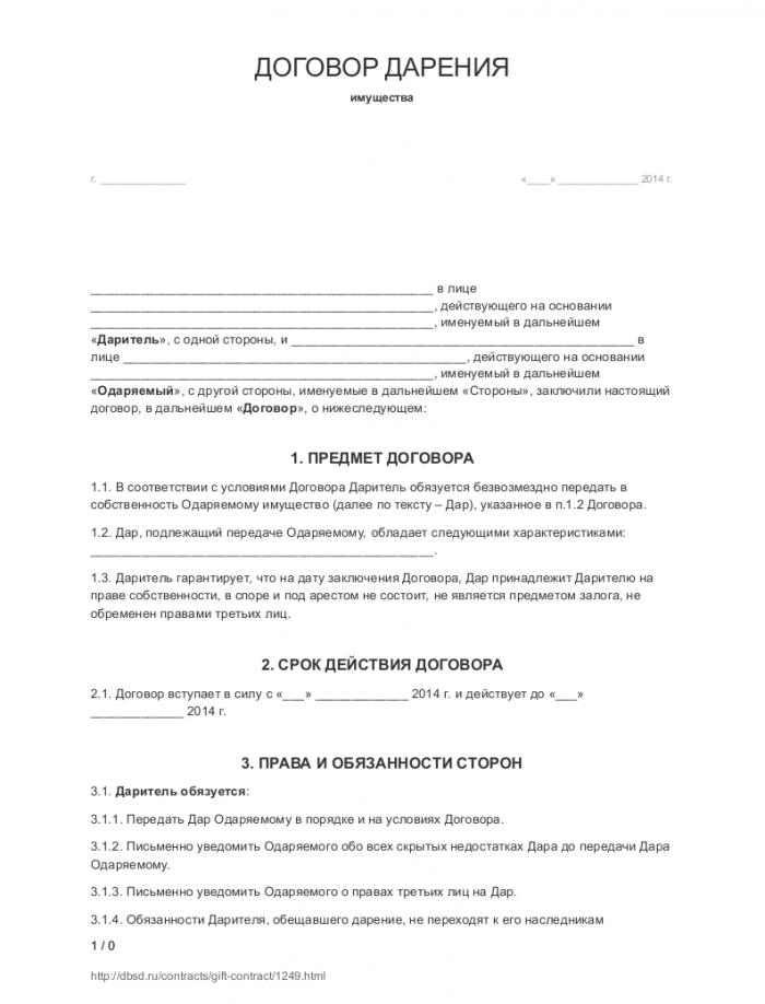 Образец договора дарения имущества_001