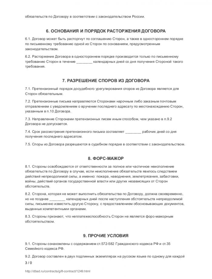 Образец договора дарения имущества_003