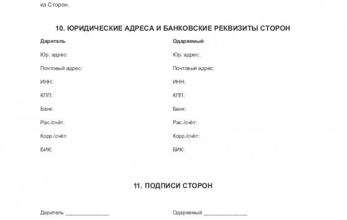 Образец договора дарения имущества_004