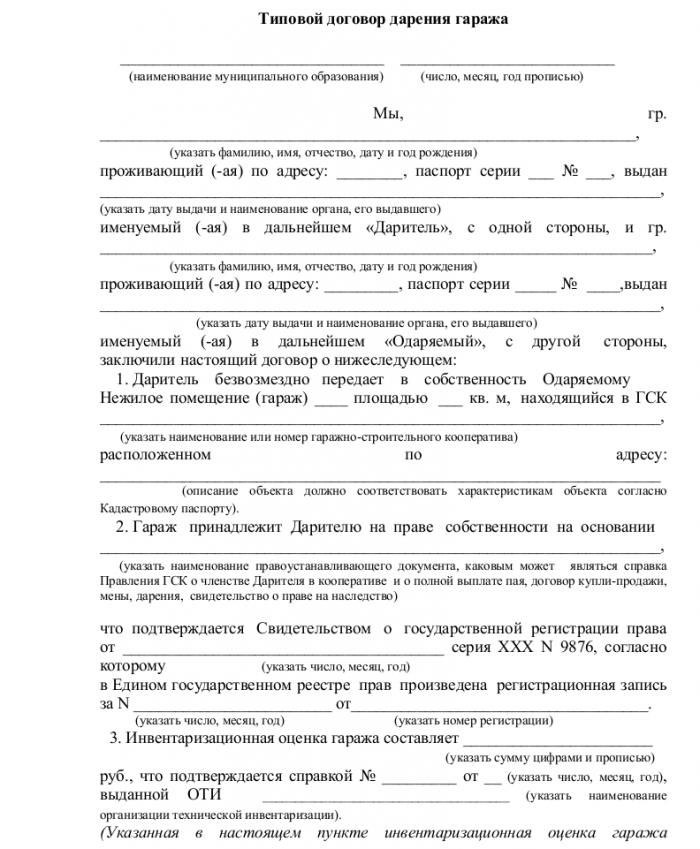 Образец  договора дарения нежилого помещения в формате doc_001