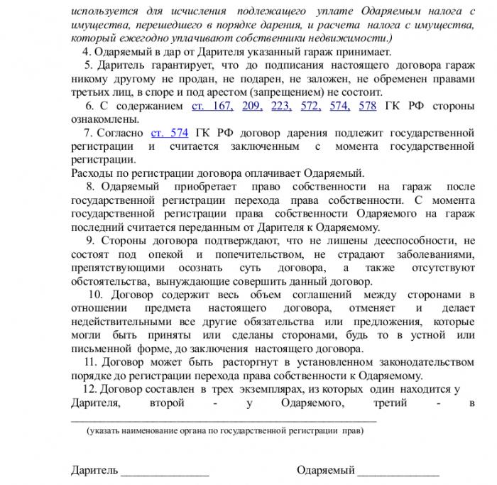 Образец договора дарения нежилого помещения в формате doc_002