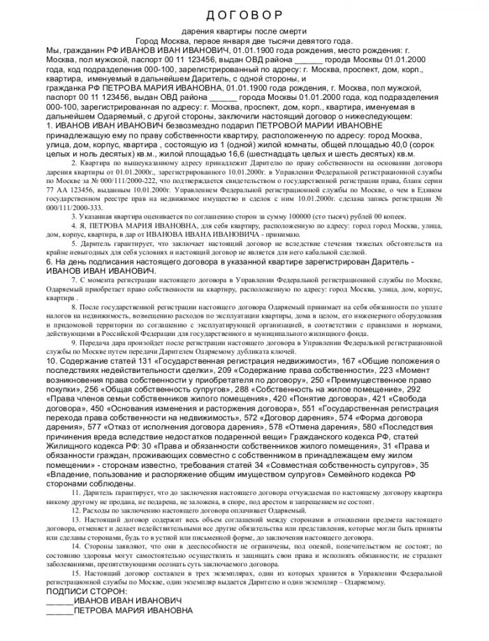 Образец договора дарения