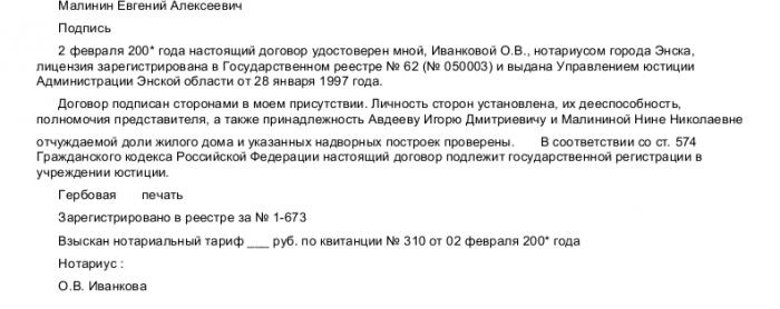 Образец договора дарения по доверенности _002