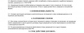 Образец договора дарения физического лица юридическому _002