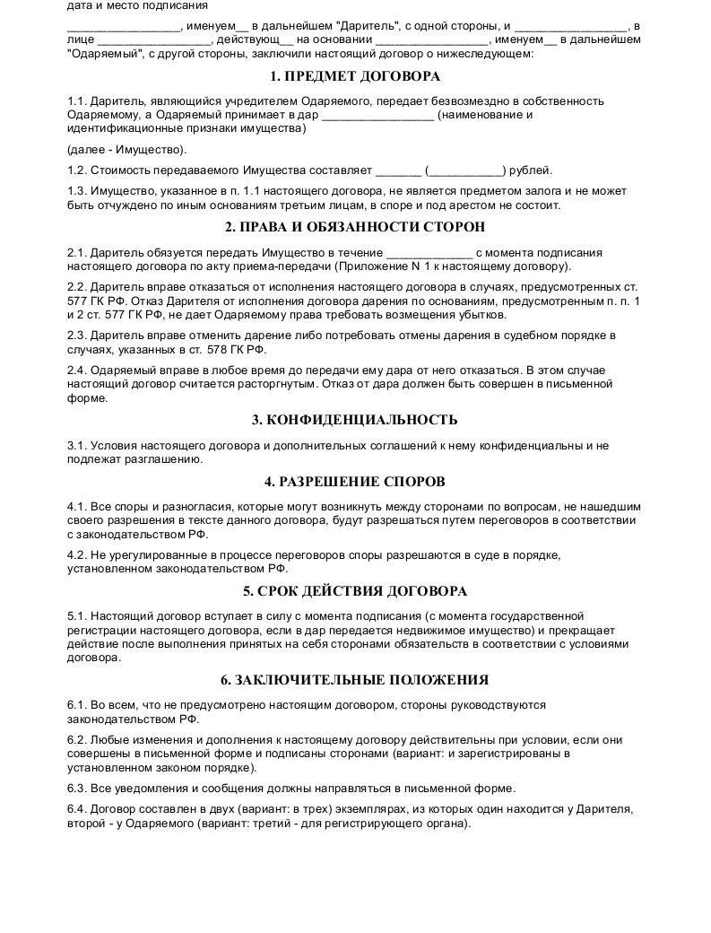 Ст 136 ук рф состав преступления