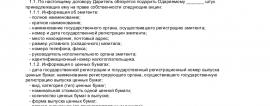 Образец договора дарения ценных бумаг _001