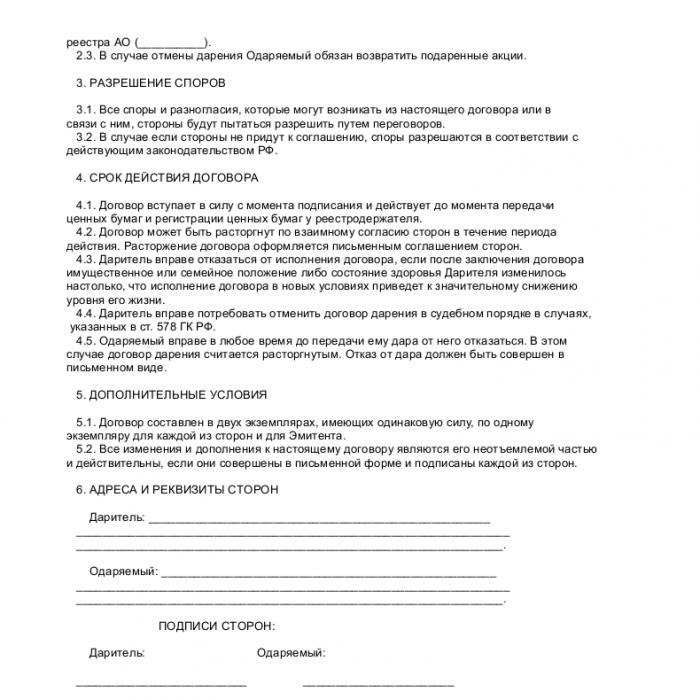 Образец договора дарения ценных бумаг _002