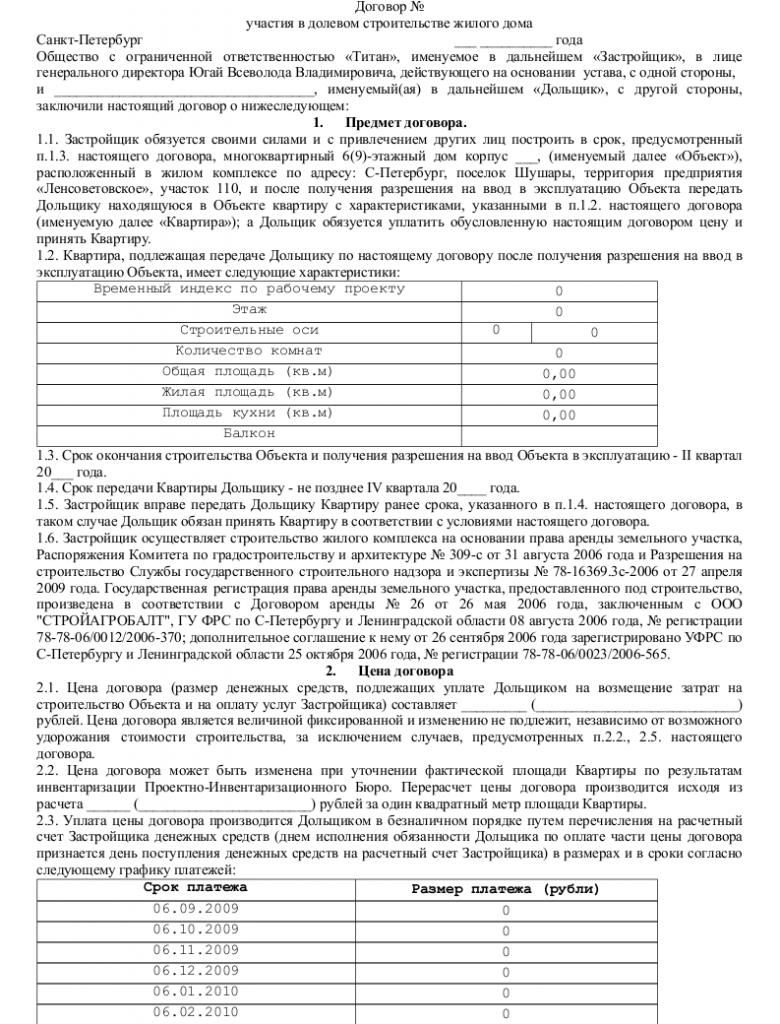 Образец договора долевого участия в строительстве _001