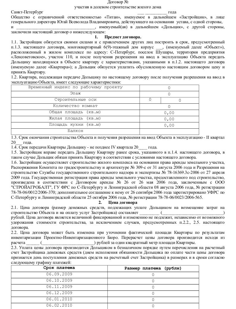 Документы для строительства квартиры в порядке долевого участия