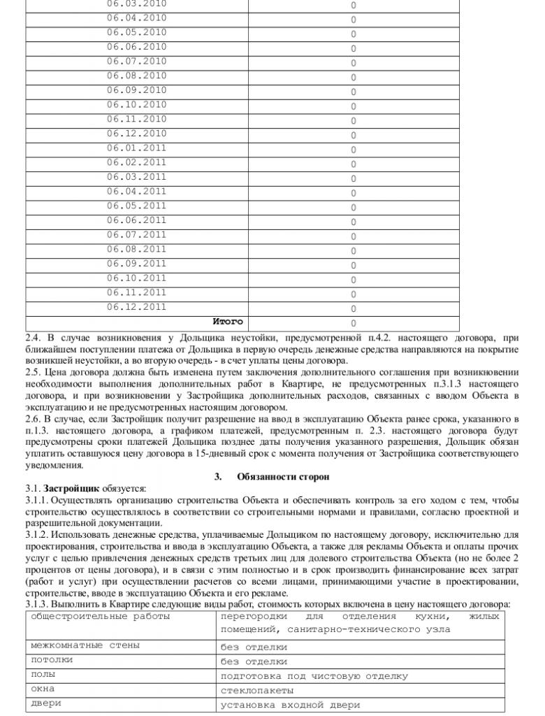 Образец договора долевого участия в строительстве _002