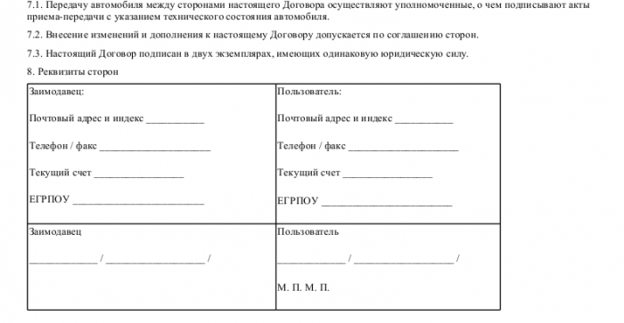 Образец договора займа автомобиля_002
