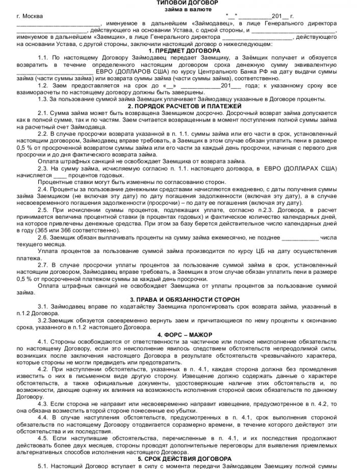 Образец договора займа в валюте_001