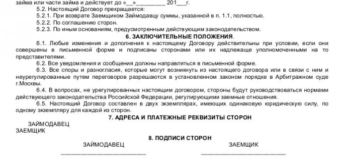 Образец договора займа в валюте_002