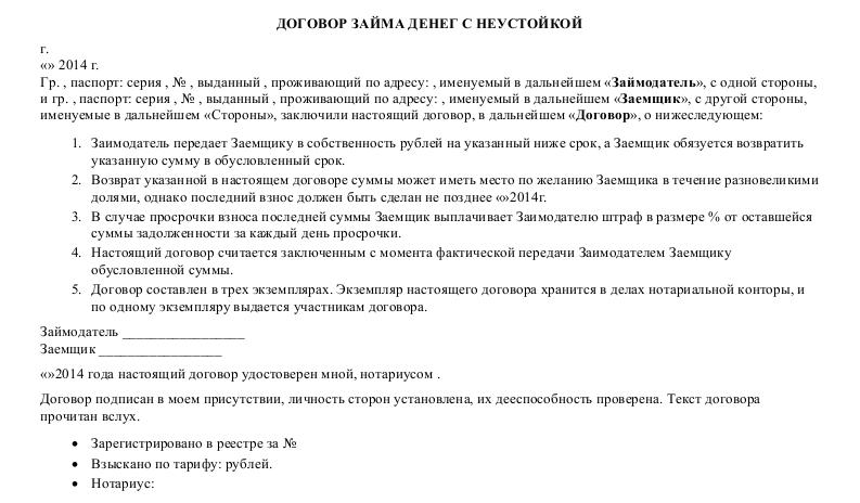 Кредит до 300000 рублей наличными без справок и поручителей в сбербанке россии