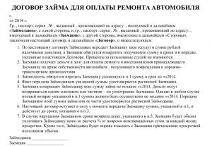 Модуль банк заявка на открытие счета