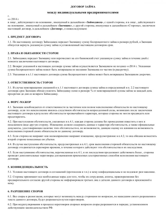 Образец договора займа между ИП_001